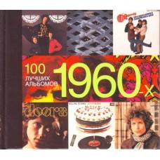 """""""100 лучших альбомов 60-х"""""""