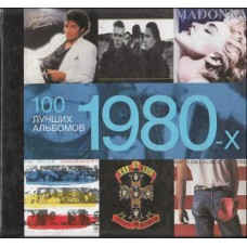 """""""100 лучших альбомов 80-х"""""""