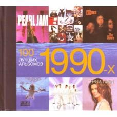 """""""100 лучших альбомов 90-х"""""""