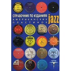 """Справочник по изданиям американских пластинок - Jazz"""