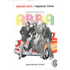 """ABBA – Яркий свет, черные тени"""