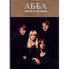 """""""ABBA – Люди и музыка"""""""