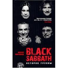 """""""BLACK SABBATH. История группы"""""""