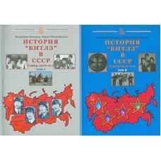 """История БИТЛЗ в СССР (1964-1970)"""