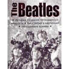 """""""THE BEATLES. История создания, биография в картинках, неизданные архив"""""""