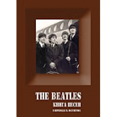 """THE BEATLES – Книга Песен"""