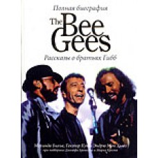 """Полная биография THE BEE GEES"""
