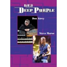 """Без DEEP PURPLE: Стив Морс, Дон Эйри, том 10"""