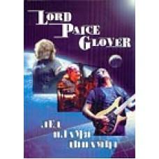 """Jon Lord, Ian Paice, Roger Glover. Лёд, Пламя, Динамит – Пурпурная Семейка"" том 7"