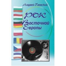 """""""Рок Восточной Европы"""" в.2"""