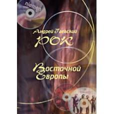 """""""Рок Восточной Европы"""" в.1"""