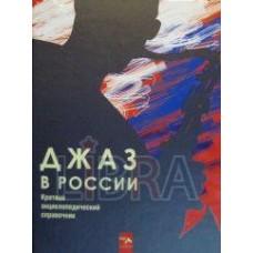 """""""Джаз в России"""""""