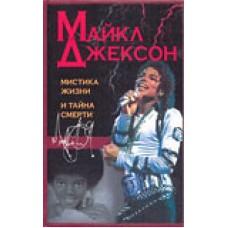 """""""Майкл Джексон. Мистика жизни и тайна смерти"""""""