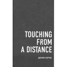 """Touching from a distance"""