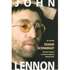 """""""Леннон вспоминает""""+""""Все, что я хочу сказать"""""""