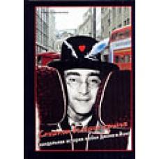 """""""Слишком большие крылья. Скандальная история любви Джона Леннона и Йоко"""""""