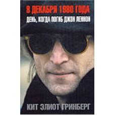 """""""08.12.1980 г. – День, когда погиб Джон Леннон"""""""