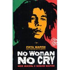 """No Woman No Cry. Моя жизнь с Бобом Марли"""