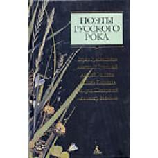 """""""Поэты русского рока"""" т.8"""