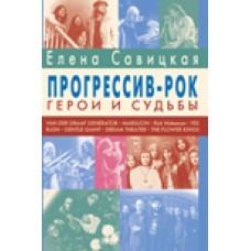 """""""Прогрессив-рок: герои и судьбы"""""""