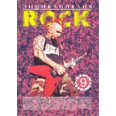 """Rock City. Энциклопедия Хард-рока. Том 9"""