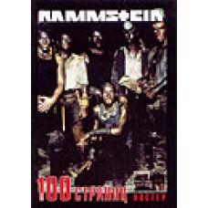 """RAMMSTEIN – 100 страниц + постер"""