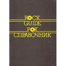 """Rock Guide (Рок-справочник) 1-е издание"""