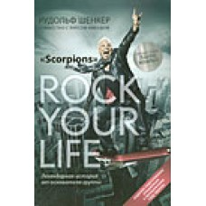 """SCORPIONS – Rock Your Life"""