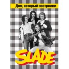 """""""Дом, который построили SLADE"""""""