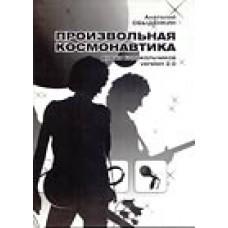 """""""Произвольная космонавтика"""""""