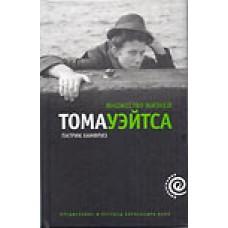 """""""Множество жизней Тома Уэйтса"""""""