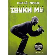 """""""История группы ЗВУКИ МУ"""""""