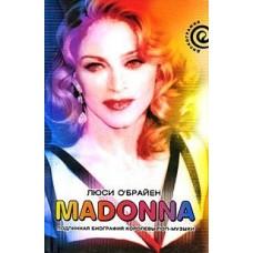 """""""Мадонна. Подлинная биография королевы поп-музыки"""""""