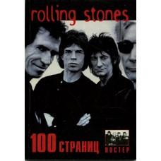 """""""THE ROLLING STONES – 100 Страниц"""""""